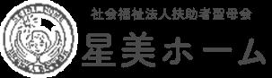 星美ホームロゴ