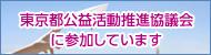東京都公益活動推進協議会に参加しています